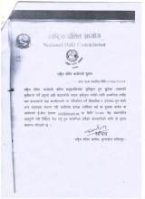 राष्ट्रिय दलित आयोगको सुचना ।